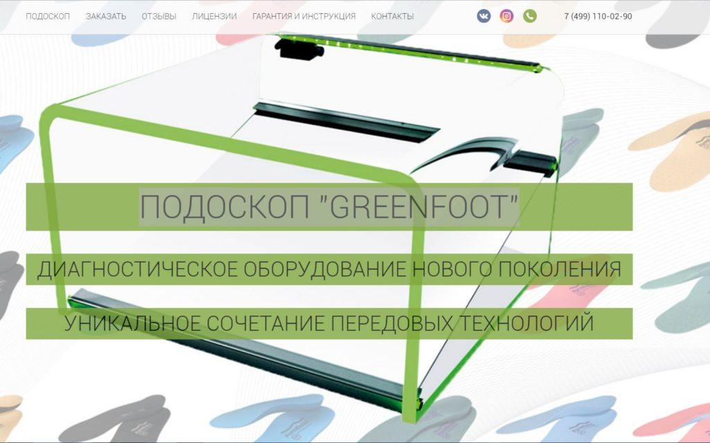 ПОДОСКОП «GREENFOOT»