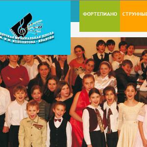 Музыкальная школа (Москва)