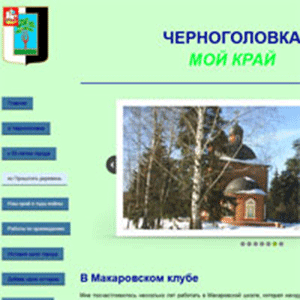Chernogolovka-moikrai-pld