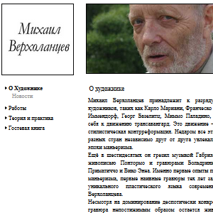 М. Верхоланцев