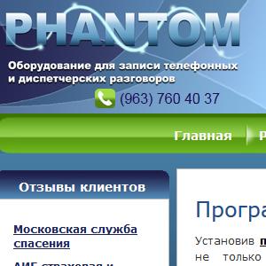 Phantom PC — Начало