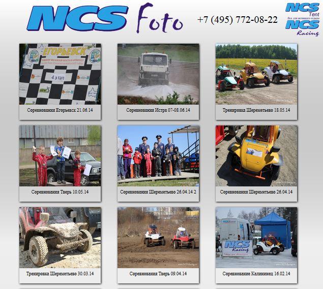 NCS фото