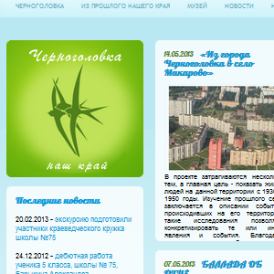 Chernogolovka-moikrai.RU