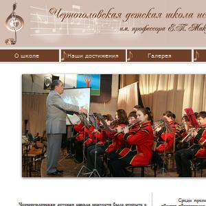 Музыкальная школа им. Макуренковой (Черноголовка)