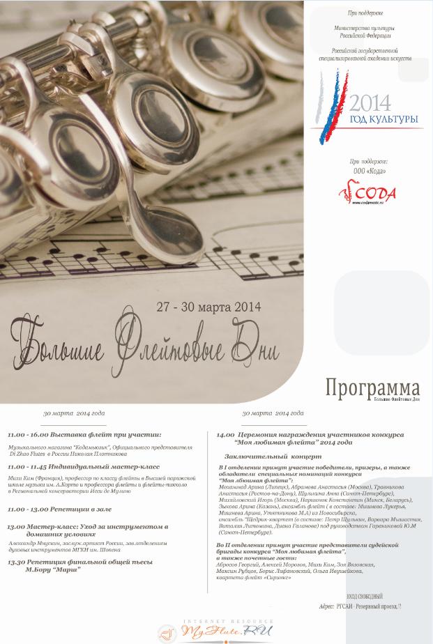 Большие флейтовые дни 2014