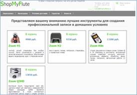 Открытие интернет-магазина SHOPMYFLUTE