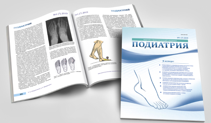 Научно-практический журнал «Подиатрия»
