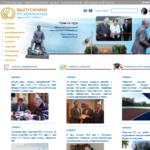 РГУ нефти и газа (НИУ) имени И.М. Губкина
