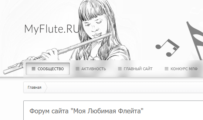 Форум «Моя  любимая флейта»